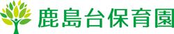 鹿島台保育園ロゴ